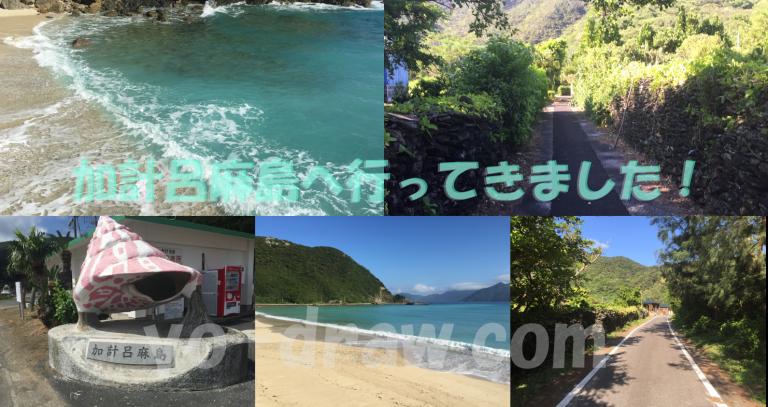 加計呂麻島旅行・観光に行ってきました!カップル・家族におすすめの観光スポット