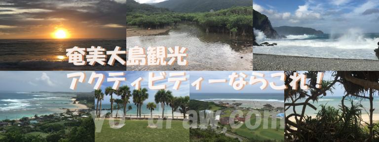 奄美大島の観光&アクティビティーのおすすめならこれ!