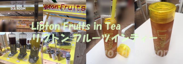 Lipton Fruits in Tea(リプトン フルーツインティー)飲んでみました!
