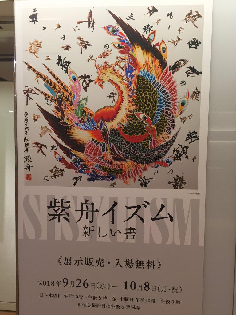 書家紫舟(ししゅう)さんの展示販売に行って作品見てきました