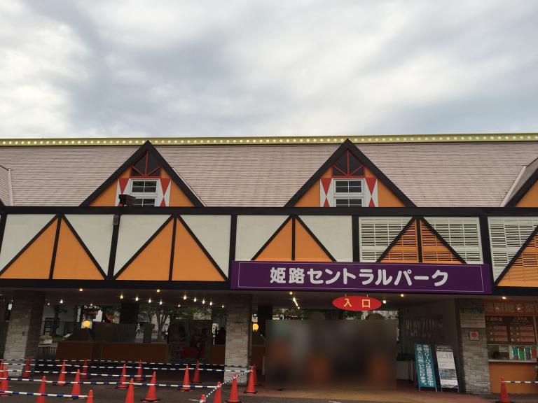 姫路セントラルパーク(ナイトサファリ)に行ってきた口コミ・感想・見どころを紹介