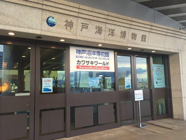 神戸海洋博物館・カワサキワールド割引・所要時間・周辺おすすめ観光スポット