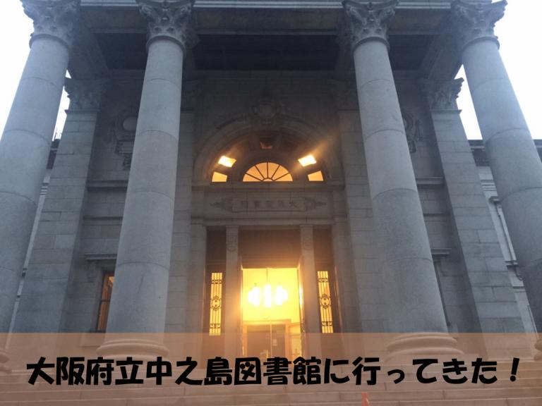 大阪府立中之島図書館に行ってきた!アクセスやカフェ・自習室は