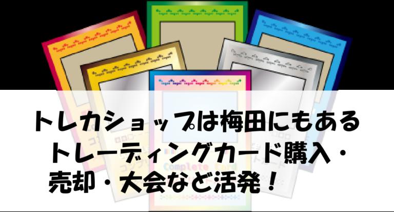 トレカショップは梅田にもある|トレーディングカード購入・売却・大会など活発!