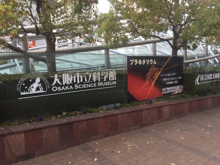 大阪市立科学館がリニューアルされたので行ってきた!大阪市立科学館の割引は?