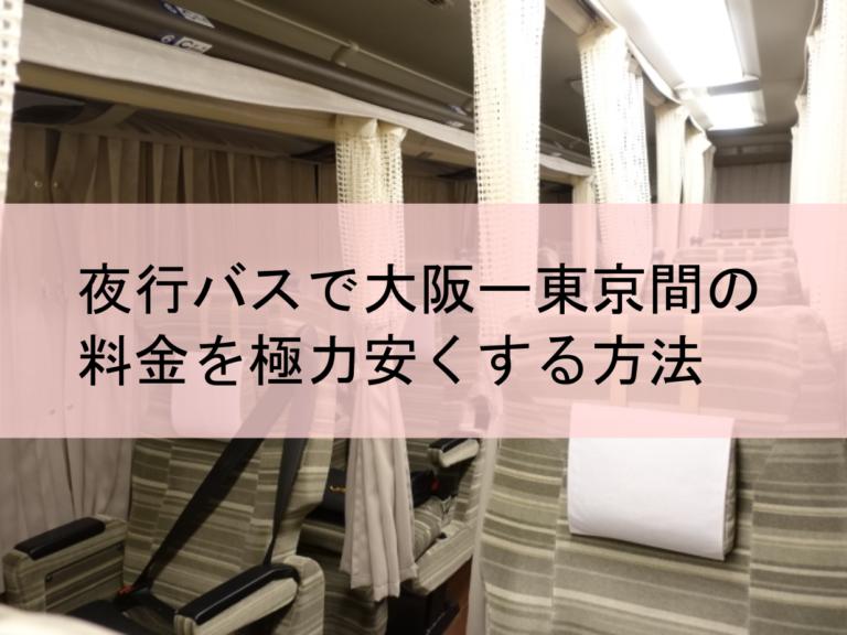 夜行バスで大阪ー東京間の安い料金で購入する方法|激安・格安体験談
