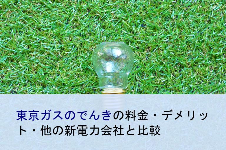 東京ガスのでんきの料金・デメリット・他の新電力会社と比較