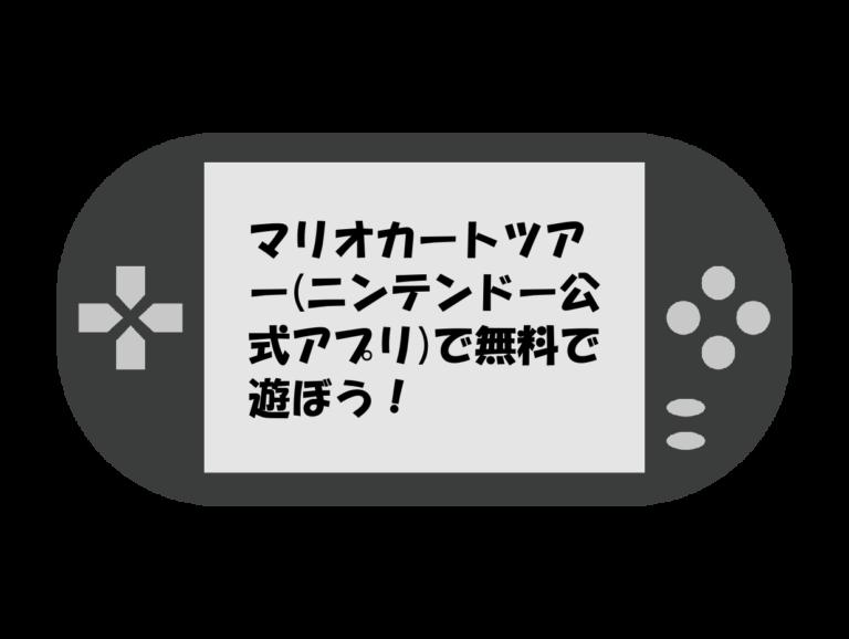 マリオカートツアー(ニンテンドー公式アプリ)で無料で遊ぼう!