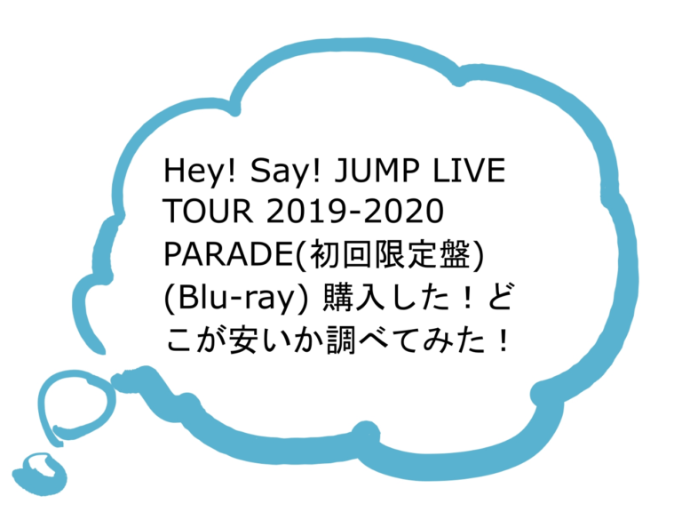 Hey! Say! JUMP LIVE TOUR 2019-2020 PARADE(初回限定盤)(Blu-ray)を購入した!どこが安いか調べてみた!