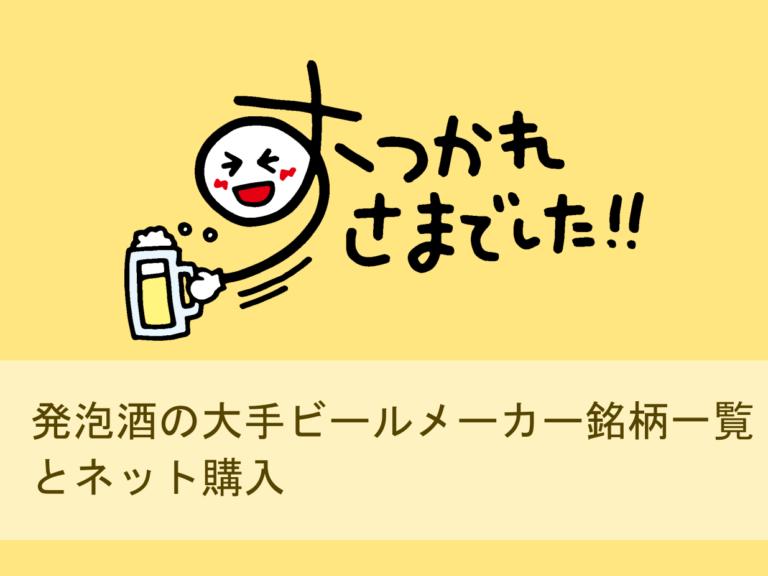 発泡酒(キリン・アサヒ・サッポロ・オリオンビール)の銘柄一覧とネット通販での購入