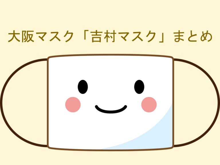 大阪マスク「吉村マスク」まとめ|売ってるお店・販売店・評判