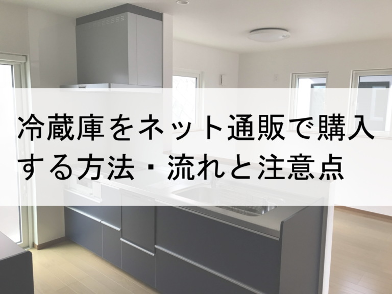 【実践体験】冷蔵庫をネット通販で購入する方法・設置まで流れと注意点|ヤマダ電機PayPayモール店の購入方法
