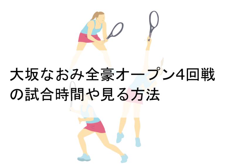 大坂なおみ全豪オープン4回戦の試合時間や見る方法・見逃し|ムグルサの分析