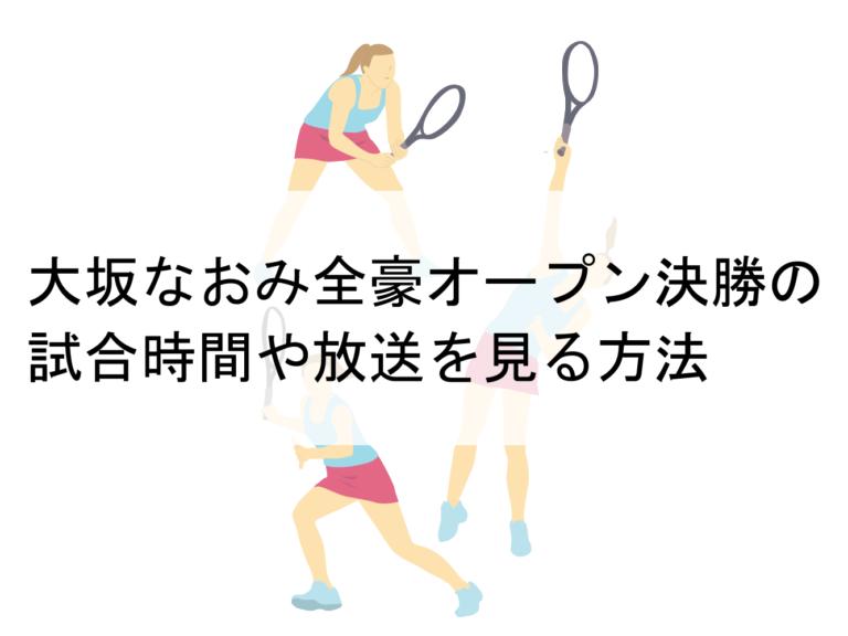 大坂なおみ全豪オープン決勝の試合時間やテレビ放送・見逃し配信は|ブレイディの分析