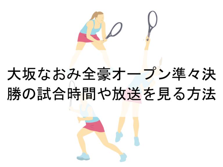 大坂なおみ全豪オープン準々決勝の試合時間や放送を見る方法|シェイ・スーウェイの分析