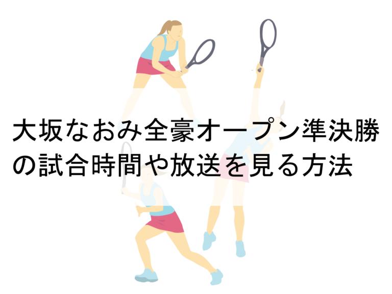 大坂なおみ全豪オープン準決勝の試合時間やテレビ放送・見逃し配信は|セリーナ・ウィルアムスの分析